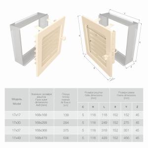 Вентиляционная решетка для камина SAVEN 17х49 кремовая с жалюзи. Фото 3
