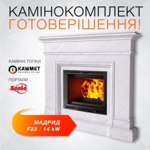 Комплект: Чавунна топка KAWMET Premium F23 (14kW) з порталом Мадрид (Браво) з мармуру Botticino
