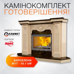 Набір: Камінна топка KAWMET W17 (16.1 kW) EKO з порталом Барселона (Браво) з мармуру Botticino