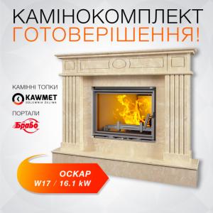 Камінокомплект: Чавунна топка KAWMET W17 (16.1 kW) EKO з мармуровим порталом Оскар (Браво)