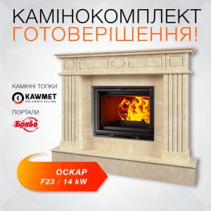 Камінокомплект:  мармуровий портал Оскар (Браво) з топкою на дровах KAWMET Premium F23 (14kW)